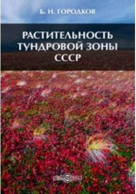 Растительность тундровой зоны СССР