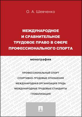 Международное и сравнительное трудовое право в сфере профессионального спорта: монография