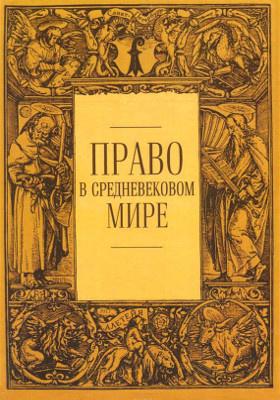 Право в средневековом мире: сборник статей