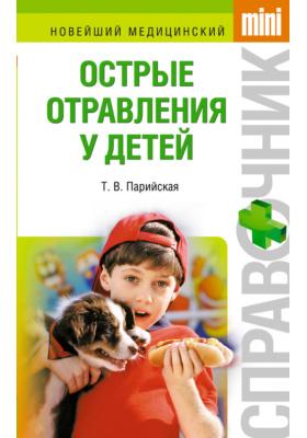 Острые отравления у детей