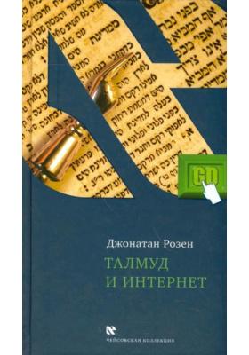 Талмуд и Интернет = The Talmud and the Internet : Путешествие между мирами