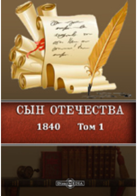 Сын Отечества: журнал. 1840. Т. 1