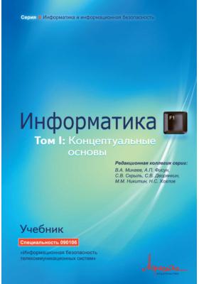 Информатика: учебник. Т. 1. Концептуальные основы