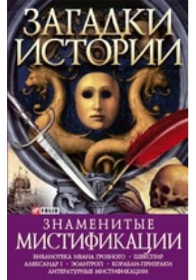 Загадки истории. Знаменитые мистификации: научно-популярное издание
