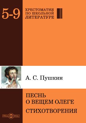 Песнь о Вещем Олеге. Стихотворения: художественная литература