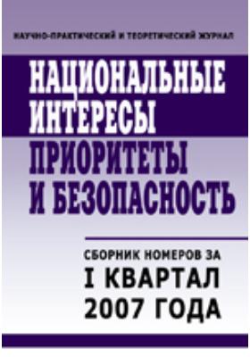 Национальные интересы = National interests : приоритеты и безопасность: журнал. 2007. № 1/3