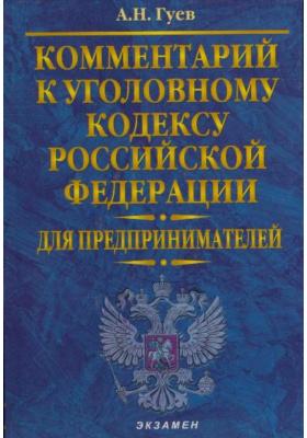 Комментарий к Уголовному кодексу Российской Федерации для предпринимателей : 4-е издание, дополненное и переработанное