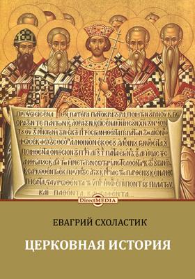 Церковная история: монография