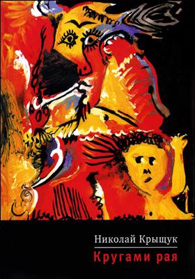 Кругами рая : роман-кино в двух частях: художественная литература
