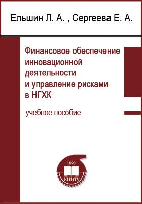 Финансовое обеспечение инновационной деятельности и управление рисками в НГХК: учебное пособие