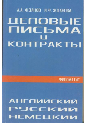 Деловые письма и контракты. На русском, английском, немецком языках : 3-е издание