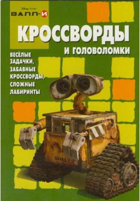 "Сборник кроссвордов и головоломок № КиГ 0807 (""ВАЛЛ-И"") = WALL-E  Crosswords and Puzzles № 0807"