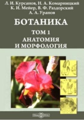 Ботаника. Т. 1. Анатомия и морфология