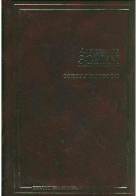 Топоры и Лотосы : Сборник
