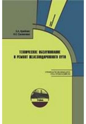 Техническое обслуживание и ремонт железнодорожного пути: учебник