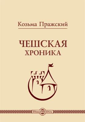 Чешская хроника: монография