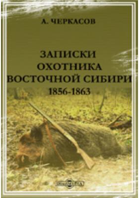 Записки охотника Восточной Сибири 1856-1863
