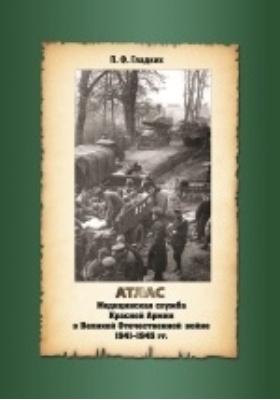 Атлас. «Медицинская служба Красной Армии в Великой Отечественной войне 1941-1945 гг.»: атлас