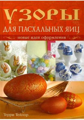 Узоры для пасхальных яиц = Artful Eggs : Новые идеи оформления