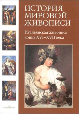 История мировой живописи. Т. 8. Итальянская живопись конца XVI — XVII века