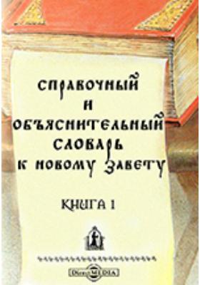 Справочный и объяснительный словарь к Новому Завету: словарь. Книга 1