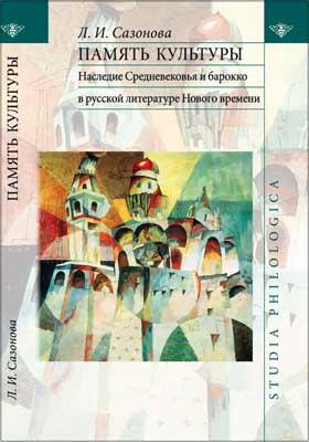 Память культуры : Наследие Средневековья и барокко в русской литературе Нового времени