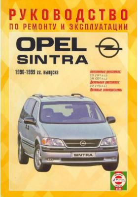 Руководство по ремонту и эксплуатации OPEL Sintra, бензин/дизель. 1996-1999 гг. выпуска : Производственно-практическое издание