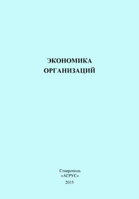 Экономика организаций: учебник