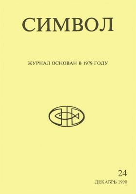 Символ: журнал. 1990. № 24