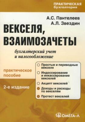 Векселя, взаимозачеты: бухгалтерский учет и налогообложение : Практическое пособие. 2-е издание, исправленное