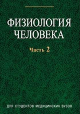 Физиология человека. В 2 ч: учебное пособие, Ч. 2