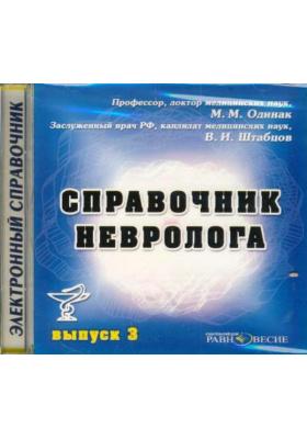 Справочник невролога. Выпуск 3 : 3-е издание. Электронный справочник