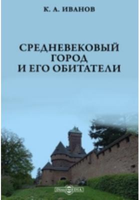 Средневековый город и его обитатели