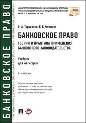 Банковское право : теория и практика применения банковского законодательства: учебник