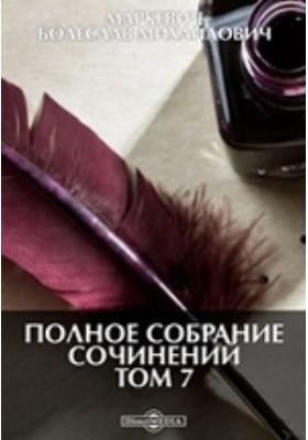 Полное собрание сочинений: художественная литература. Том 7