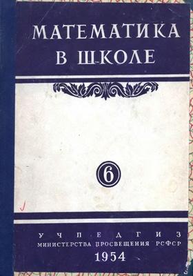 Математика в школе. № 6. Ноябрь-декабрь. 1954: методический журнал