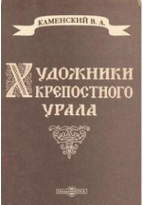 Художники крепостного Урала
