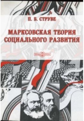 Марксовская теория социального развития