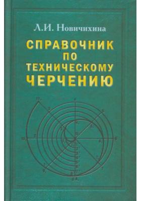 Справочник по техническому черчению : 3-е издание, стереотипное
