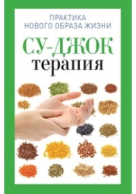 Су-Джок терапия: научно-популярное издание