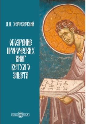 Обозрение пророческих книг Ветхого Завета