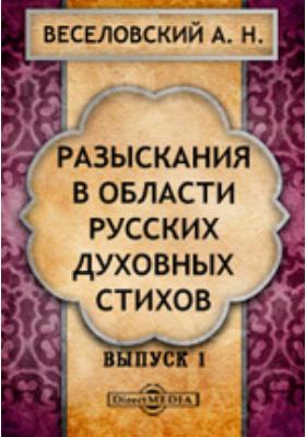 Разыскания в области русских духовных стихов. Вып. 1