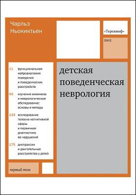 Детская поведенческая неврология: практическое руководство : в 2 томах. Том 1