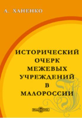 Исторический очерк межевых учреждений в Малороссии