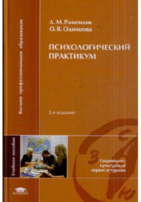 Психологический практикум : Учебное пособие для студентов вузов. 2-е издание, стереотипное