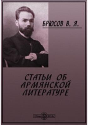 Критика и публицистика : Статьи об армянской литературе: сборник