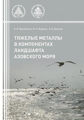 Тяжелые металлы в компонентах ландшафта Азовского моря: монография