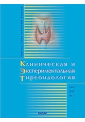 Клиническая и экспериментальная тиреоидология: журнал. 2007. Т. 3, № 1