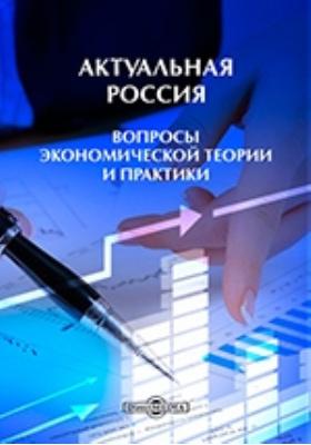Актуальная Россия (вопросы экономической теории и практики): монография. В 2 т. Т. 1
