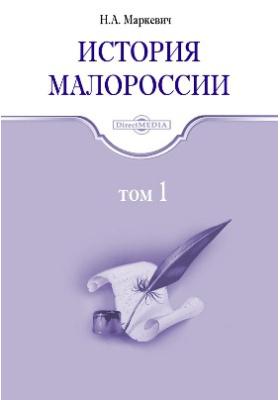 История Малороссии: научно-популярное издание. Том 1